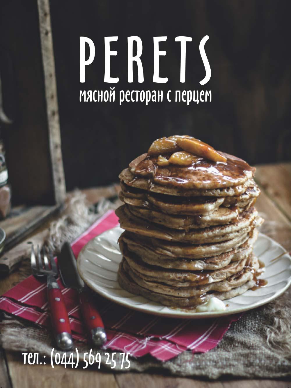 Блинное меню ресторана PERETS