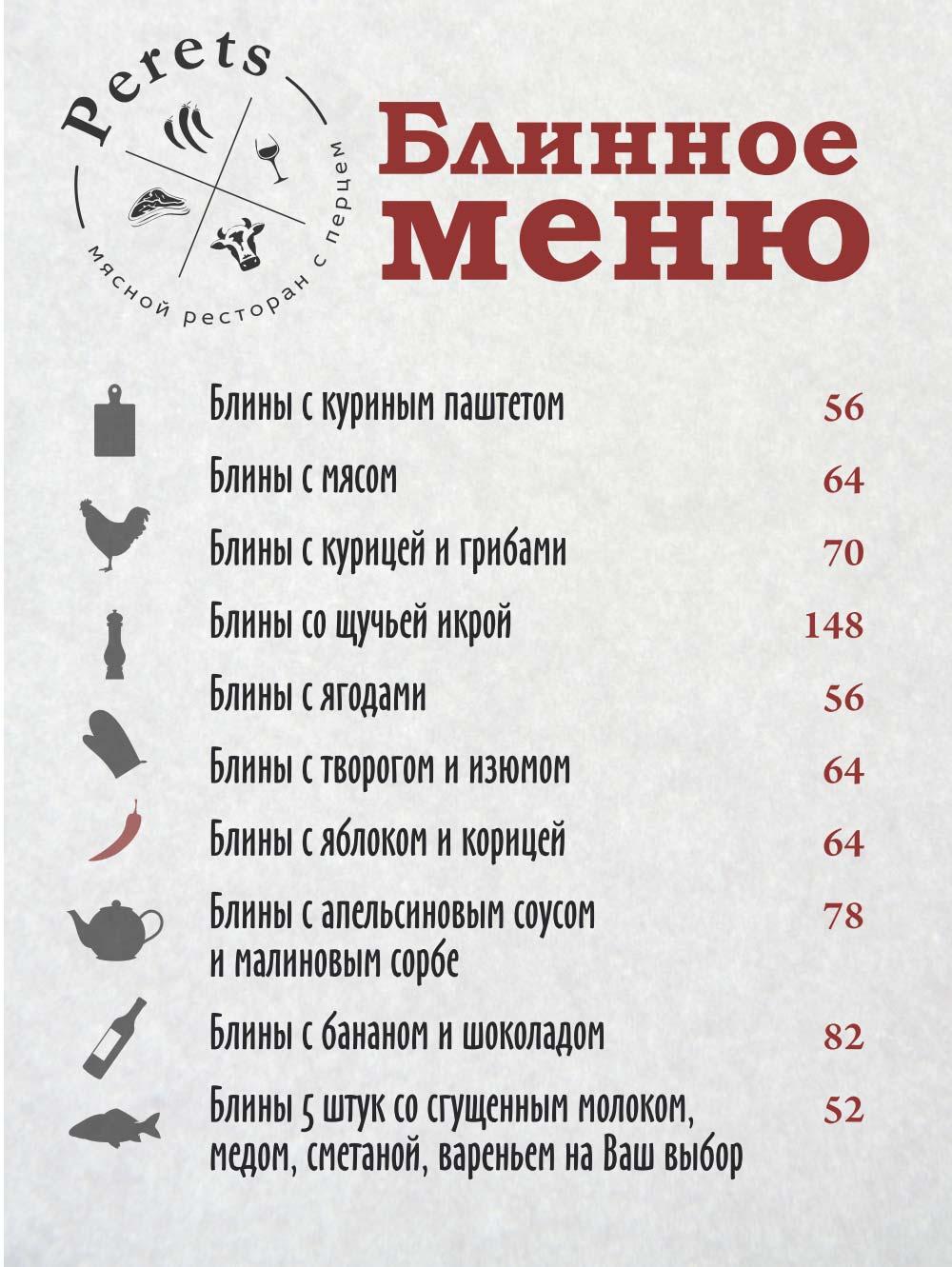 Тыквенное меню в ресторане PERETS