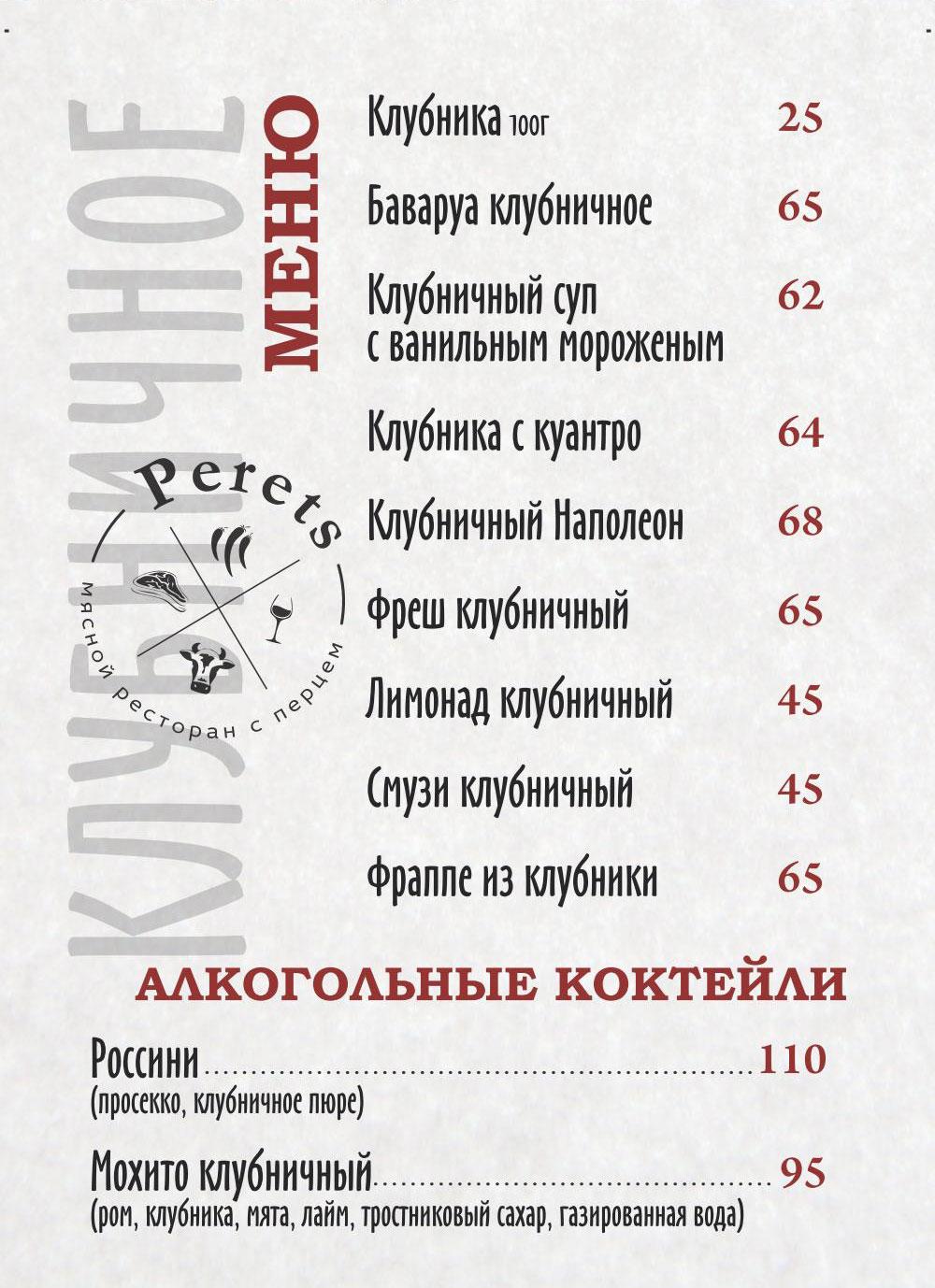 Клубничное меню в ресторане PERETS