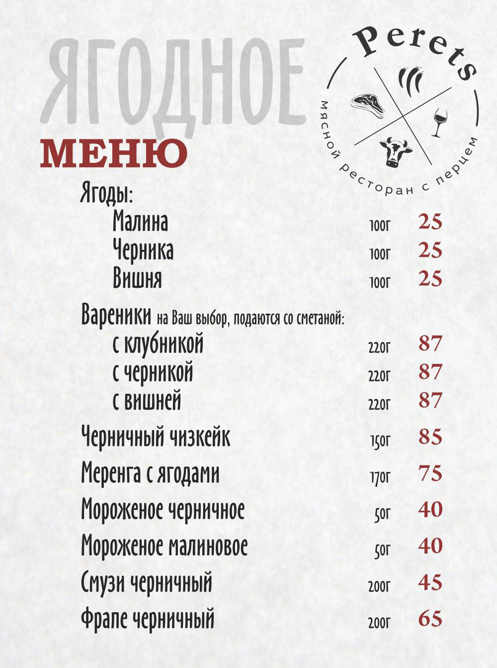 Ягодное меню ресторана PERETS