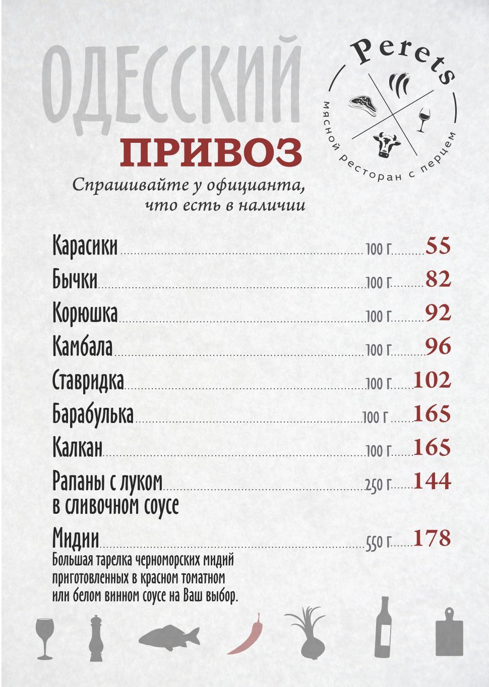 Одесское меню ресторана PERETS