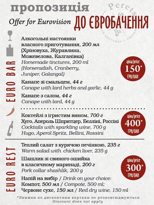 Пропозиція до Євробачення в ресторані PERETS