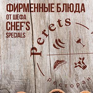 Фирменные блюда от шефа в Perets