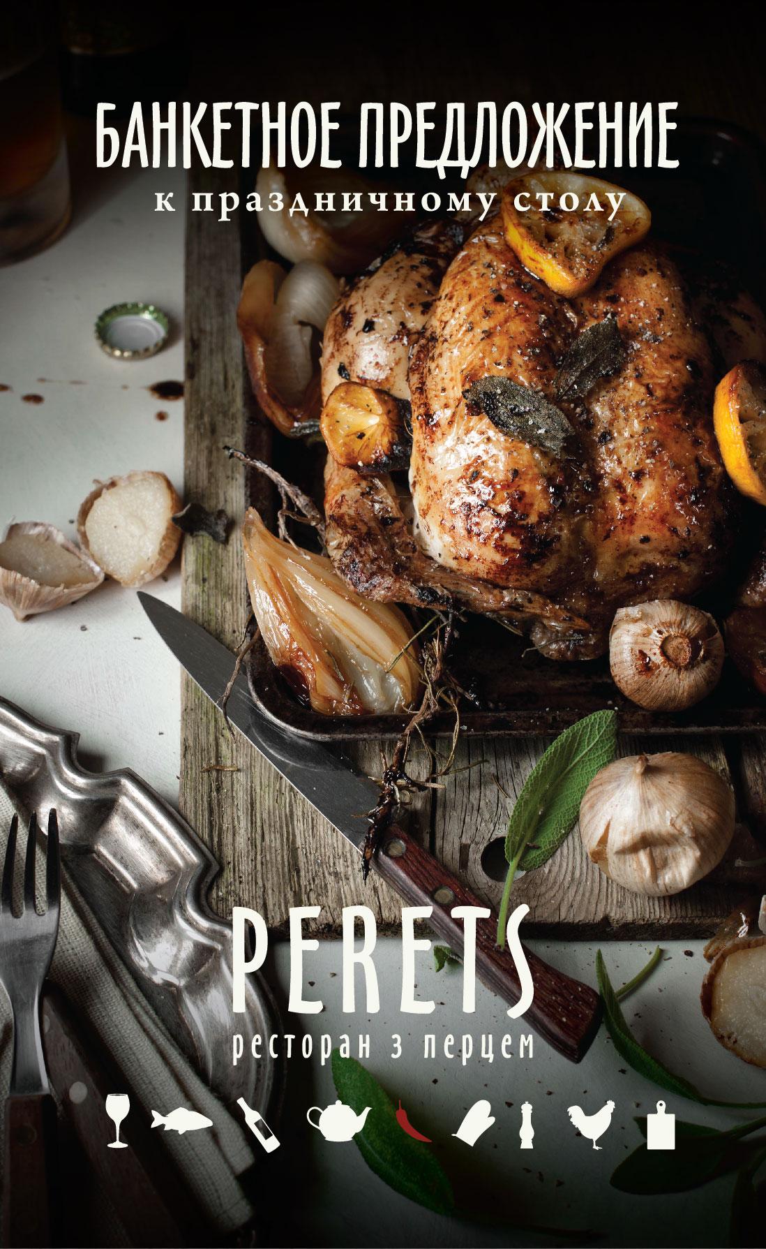 Банкетное меню ресторана PERETS
