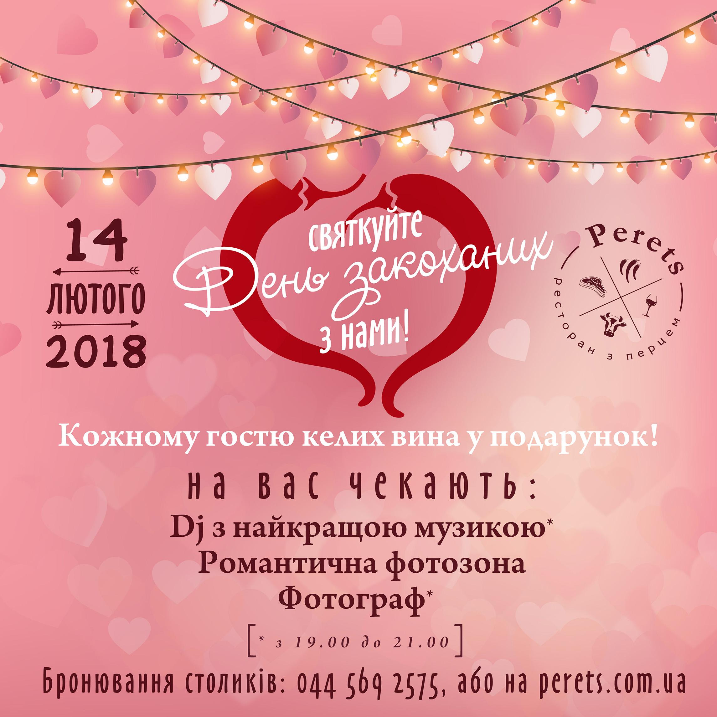 День святого Валентина в Perets