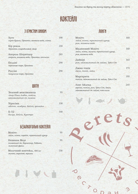 Бар ресторана PERETS