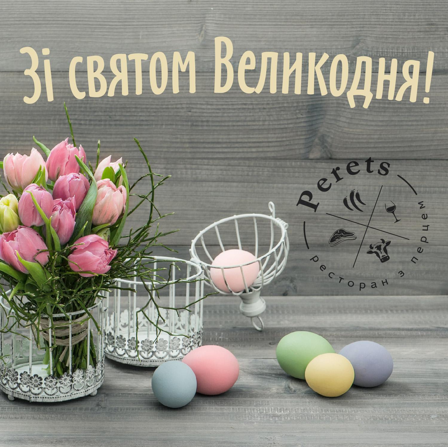 Друзі! Щиро вітаємо вас з Великоднем!