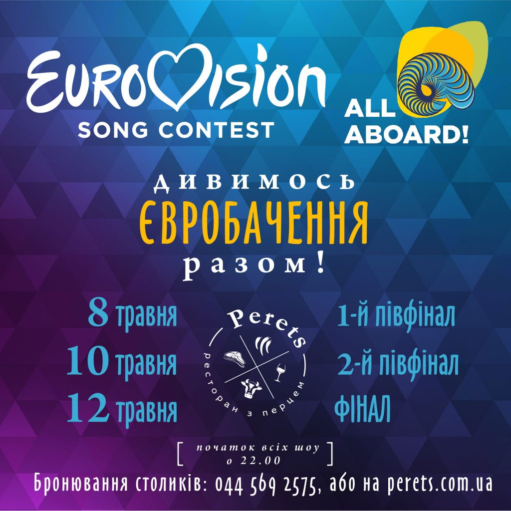 Дивимось Євробачення разом!