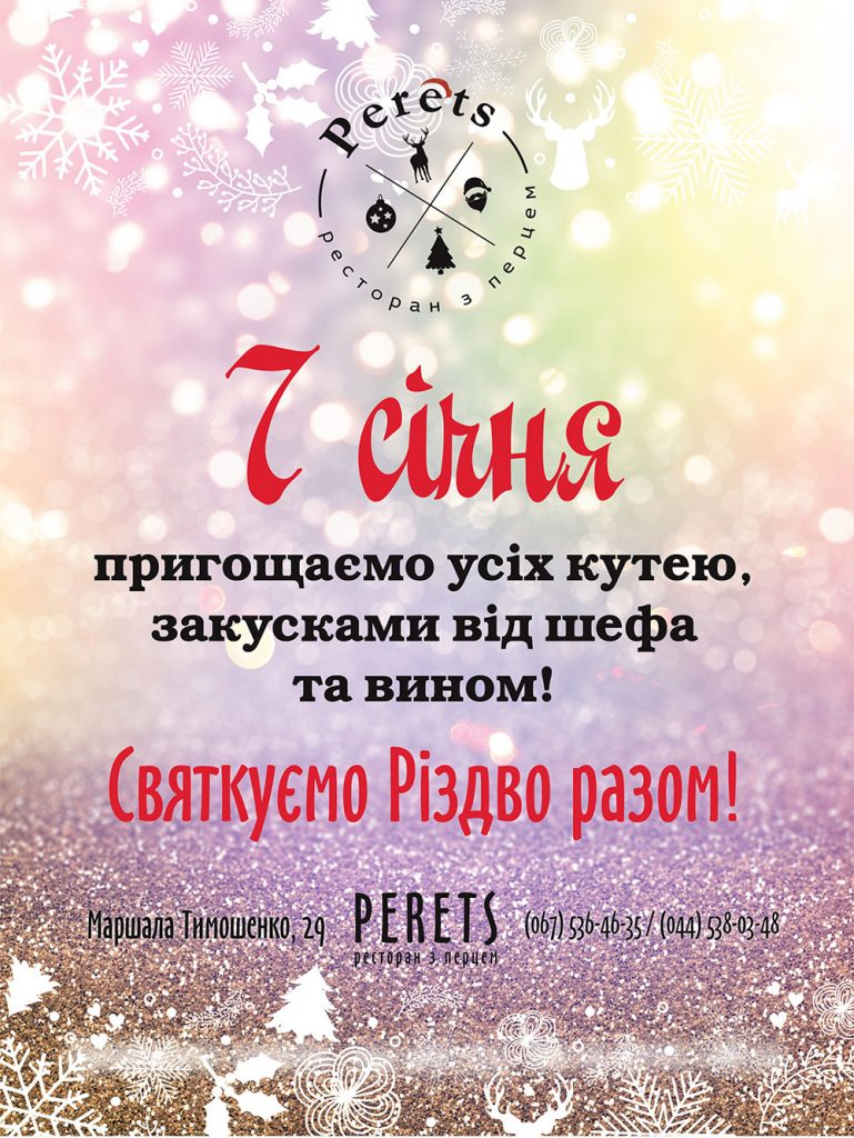 Різдво в Perets