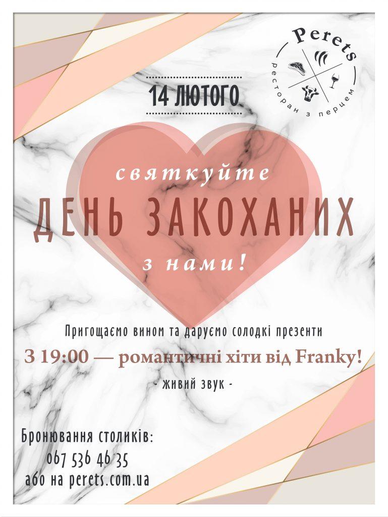 День святого Валентина в Perets!