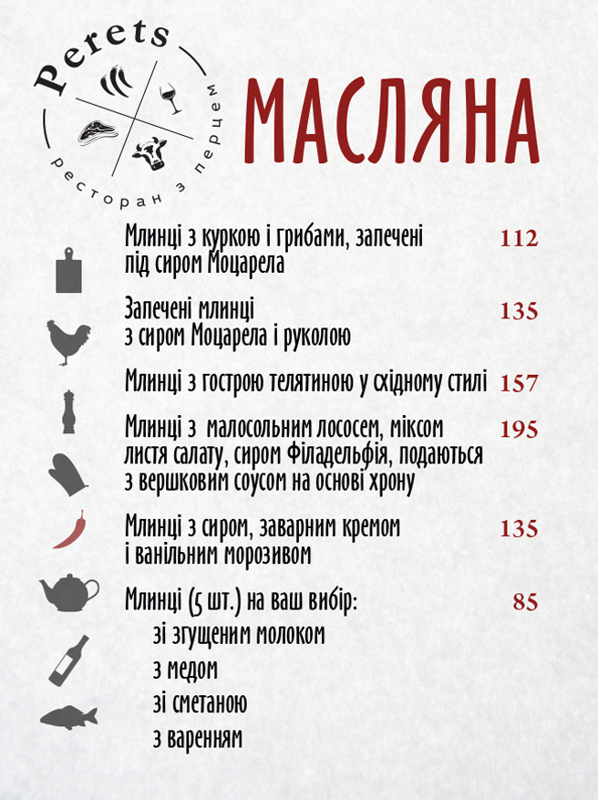Масляна в Perets