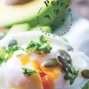 Сніданки в Perets!