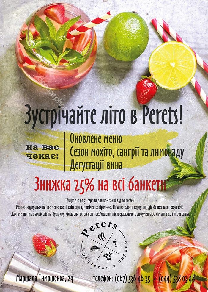 Зустрічайте літо у Perets!