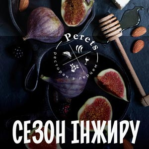 Сезон інжиру в Perets!