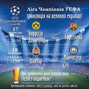 Дивимось Лігу Чемпіонів УЄФА разом!
