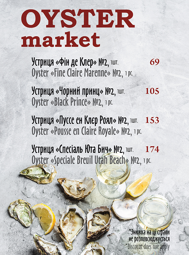OYSTER market