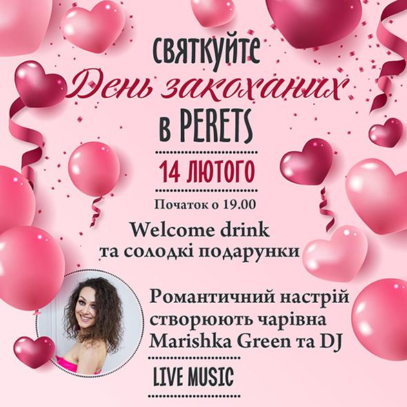 День всех влюбленных в Perets