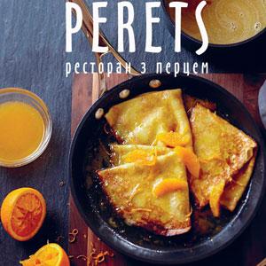 Масляна в Perets!