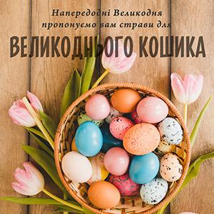 Святкове меню до Великодня